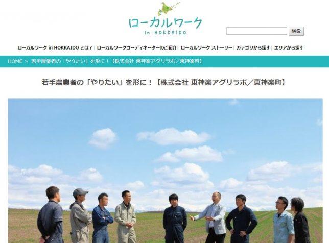 北海道庁の地域の仕事をとりあげた 「ローカルワークinHOKKAIDO」に弊社のこともとりあげていただけました。
